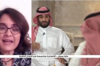 علياء مبيض عن لقاء محمد بن سلمان: السعودية تستمر بنجاح في خطة تنويع الاقتصاد - المواطن