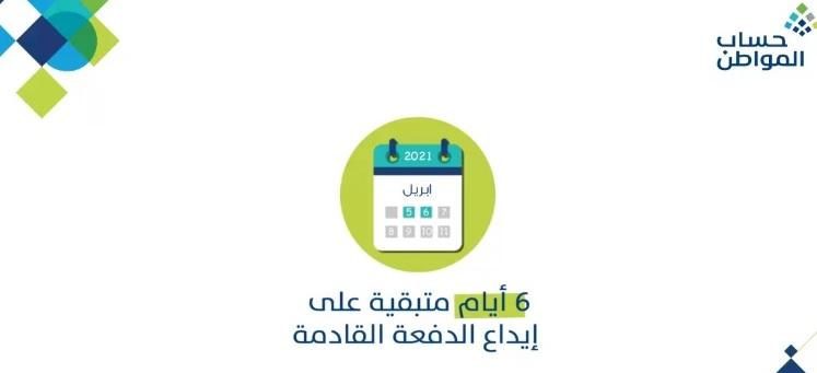 حساب المواطن يحدد موعد إيداع الدعم للدفعة الـ 41