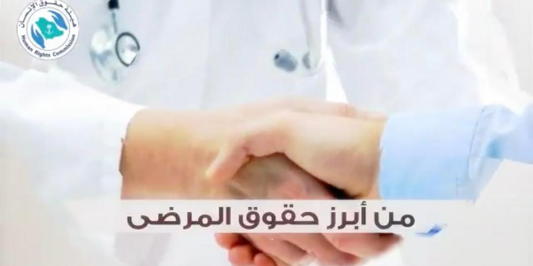حقوق الإنسان في اليوم العالمي للصحة: 6 حقوق للمرضى