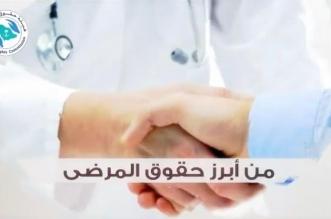 حقوق الإنسان في اليوم العالمي للصحة: 6 حقوق للمرضى - المواطن