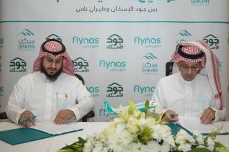طيران ناس وجود الإسكان يوقعان أول شراكة لإتاحة التبرع إلكترونيًّا عند شراء تذاكر السفر - المواطن