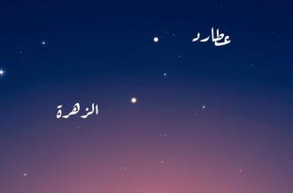 ذروة لمعان عطارد أواخر رمضان المبارك