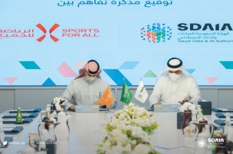 الاتحاد السعودي لـ الرياضة الجميع