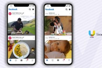 يوترن توقّع شراكة محتوى حصرية مع فيسبوك في رمضان - المواطن