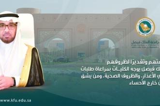 جامعة الملك فيصل توجه بالنظر في طلبات تأجيل اختبارات هذه الفئات - المواطن