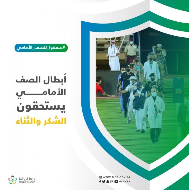 أبطال الصحة والأمن في المباريات