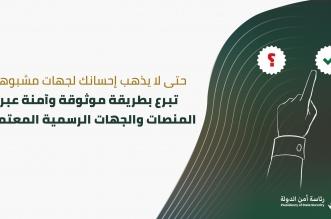 أمن الدولة: التبرع عبر القنوات المصرح لها ينمّي العمل الخيري داخل السعودية - المواطن