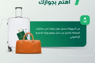 الجوازات: سجلوا جواز السفر من الخارج عبر موقع الخارجية الإلكتروني - المواطن