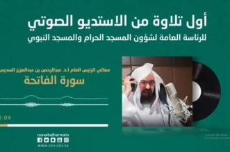 التلاوة الأولى من الأستوديو الصوتي لرئاسة الحرمين بصوت الشيخ السديس - المواطن