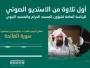 التلاوة الأولى من الأستوديو الصوتي لرئاسة الحرمين بصوت الشيخ السديس