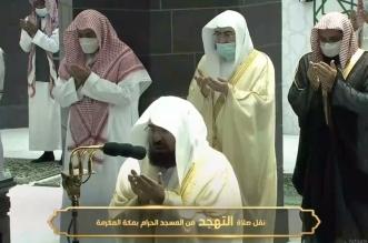 دعاء الشيخ السديس من المسجد الحرام ليلة 21 رمضان - المواطن