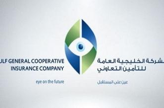 الخليجية للتأمين التعاوني تتيح نشرة إصدار أسهم حقوق الأولوية - المواطن