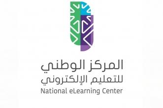 مركز التعليم الإلكتروني