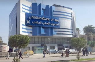 المصرف الأهلي العراقي
