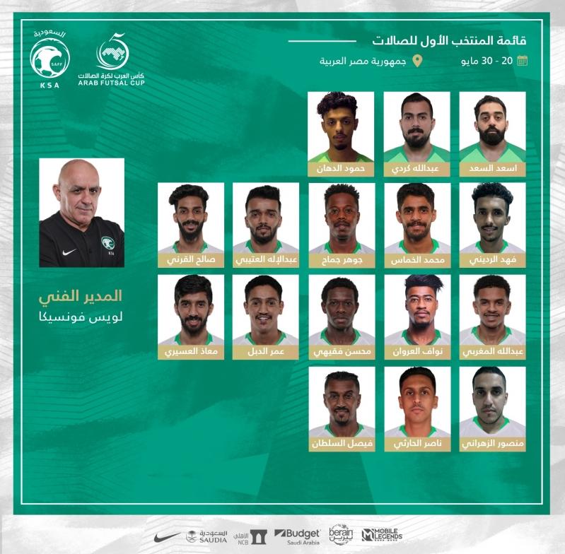 المنتخب السعودي لكرة القدم الصالات