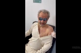 الوليد بن طلال يتلقى الجرعة الثانية من لقاح كورونا - المواطن