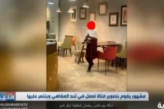 قانوني عن تصوير مشهور لفتاة تعمل في مقهى والتنمر عليها: نفذ جريمتين - المواطن