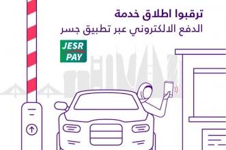 جسر الملك فهد يطلق خدمة الدفع الإلكتروني قريباً - المواطن