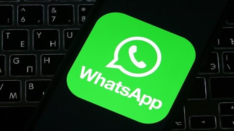 حيلة جديدة على WhatsApp تسمح للمتسللين بقراءة رسائلك