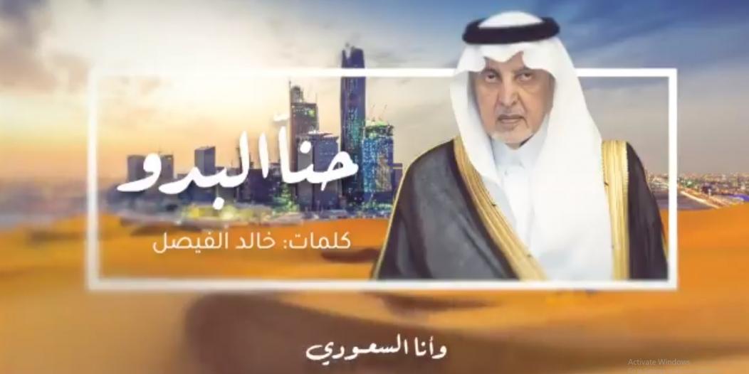 خالد الفيصل في قصيدة جديدة: حنّا البدو نبني الصحاري حضارة