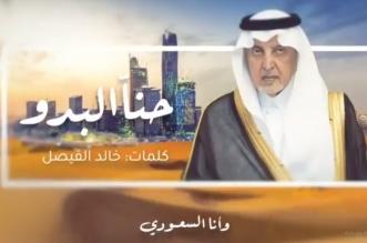 خالد الفيصل في قصيدة جديدة: حنّا البدو نبني الصحاري حضارة - المواطن