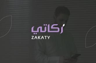 زكاتي