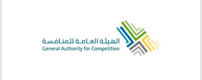 وظائف إدارية وتقنية شاغرة بـ الهيئة العامة للمنافسة