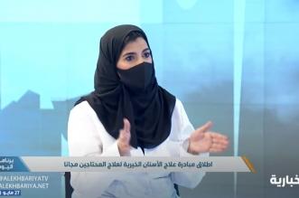 مبادرة لعلاج الأسنان ومساعدة المحتاجين مجانًا في السعودية - المواطن