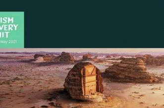 انطلاق فعاليات قمة تعافي القطاع السياحي في الرياض - المواطن