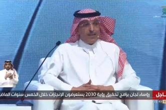 الجدعان: وفرنا 400 مليار ريال من الإنفاق الحكومي وتداولات سوق الدين زادت 600% - المواطن
