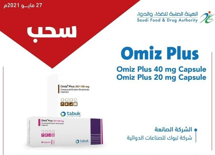 الغذاء والدواء تعلق تسجيل وتسحب كبسولات Omiz Plus