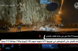 إحباط تهريب 961 كيلو حشيش و44.7 طن قات في جازان - المواطن
