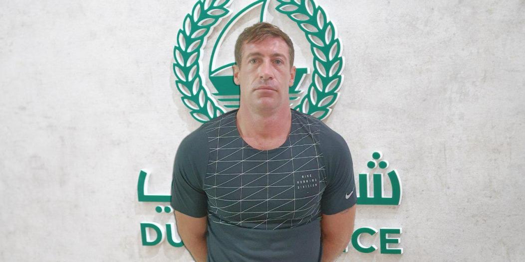 شرطة دبي تضبط مايكل بول مووغان أحد أبرز المطلوبين دوليًا في قضايا المخدرات