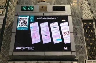 مبادرة عبر الشاشات الإلكترونية للمسجد الحرام ضمن سلسلة القيم الرمضانية - المواطن