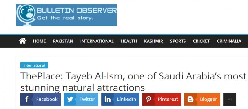 مجلة أفغانية طيب اسم أحد أروع المعالم الطبيعية في السعودية