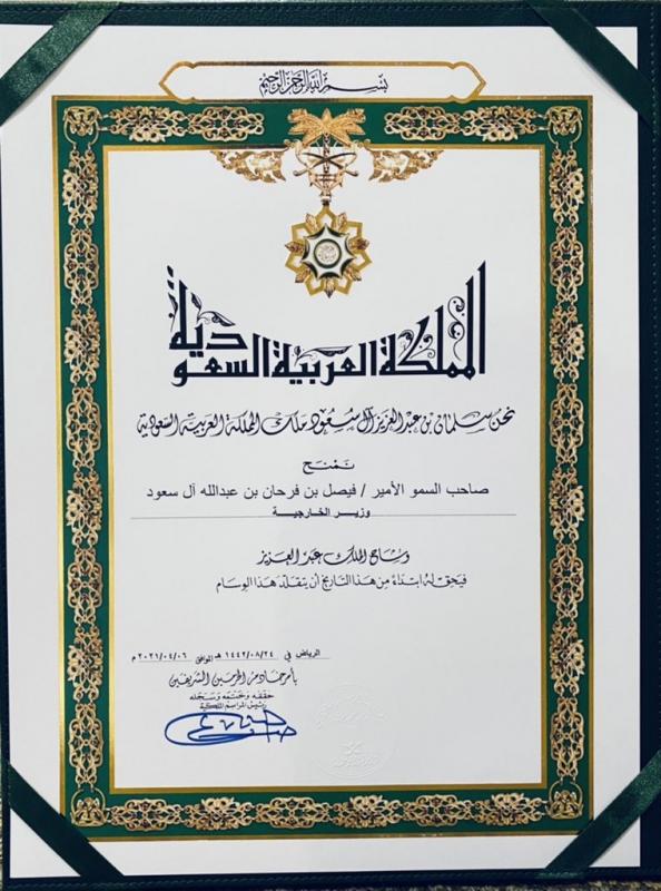 بأمر الملك سلمان.. وزير الخارجية يتلقى وشاح الملك عبدالعزيز - المواطن