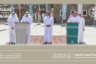 شركة السودة للتطوير توقع مذكرة تعاون مع دارة الملك عبدالعزيز