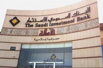 السعودي للاستثمار يحقق 213 مليون ريال خلال الربع الأول - المواطن