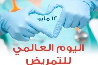 المملكة تشارك دول العالم في الاحتفال باليوم العالمي للتمريض - المواطن