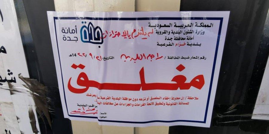 إغلاق 74 منشأة مخالفة للإجراءات الاحترازية في جدة