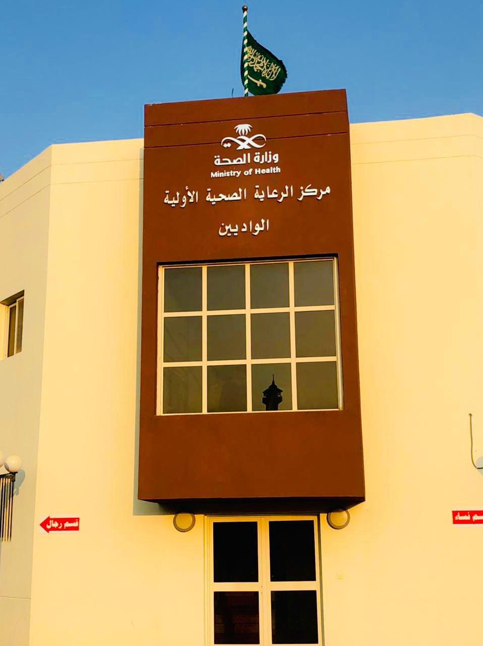 وزير الصحة يهني مركز صحي الواديين لحصوله على جائزة التميز