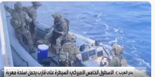 لحظة سيطرة الأسطول الأمريكي على قارب يحمل أسلحة مهربة في بحر العرب