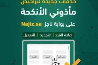 تحديثات وخدمات جديدة لمأذوني الأنكحة عبر بوابة ناجز - المواطن