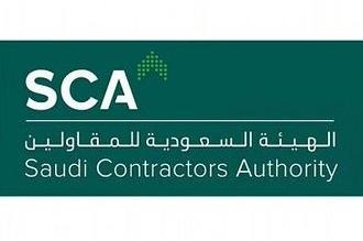 الهيئة السعودية للمقاولين تعلن فتح باب قبول طلب الترشح للعضوية - المواطن