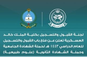 كلية الملك خالد العسكرية تعلن فتح باب القبول والتسجيل للعام المقبل - المواطن