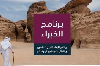 الثقافة تطلق برنامج الخبراء لتأهيل 30 سعوديًا وسعودية في الاتفاقيات الدولية - المواطن