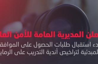 الأمن العام يحدد خطوات الحصول على تراخيص أندية التدريب على الرماية - المواطن
