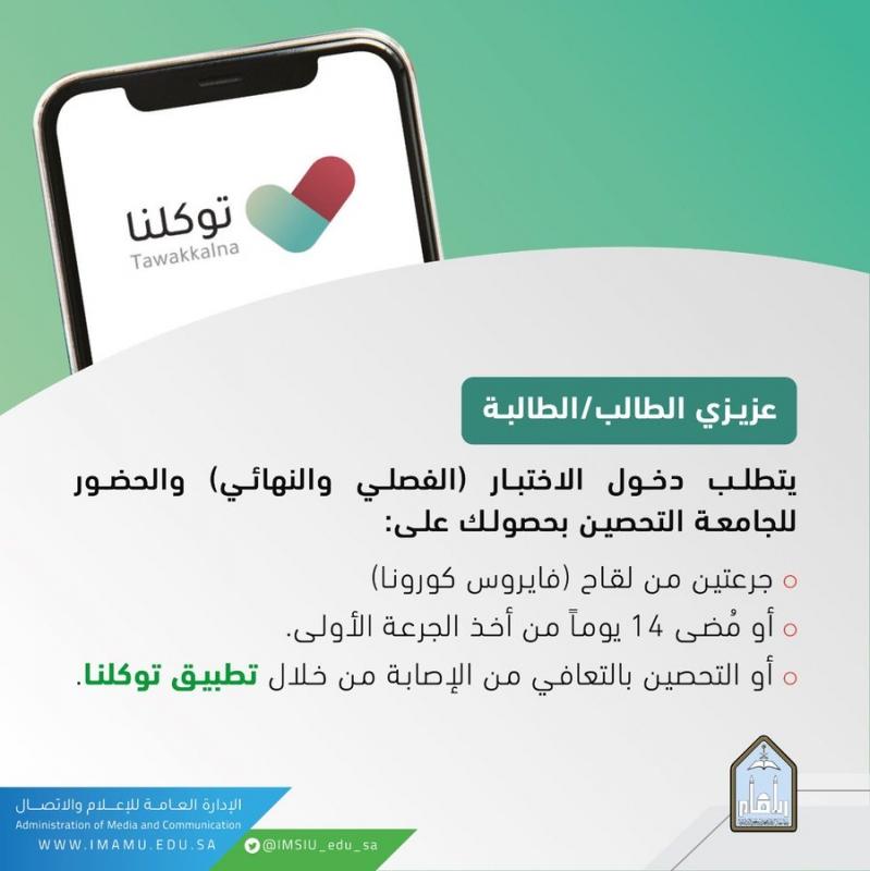 جامعة الإمام تحدد 3 اشتراطات لحضور الاختبارات - المواطن