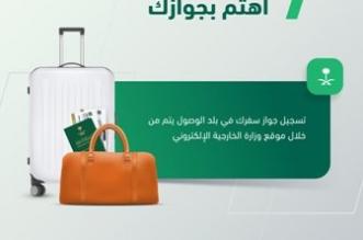 الجوازات توضح طريقة تسجيل جواز السفر في بلد الوصول - المواطن