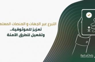 توجيه مهم من رئاسة أمن الدولة بشأن عمليات التبرع - المواطن